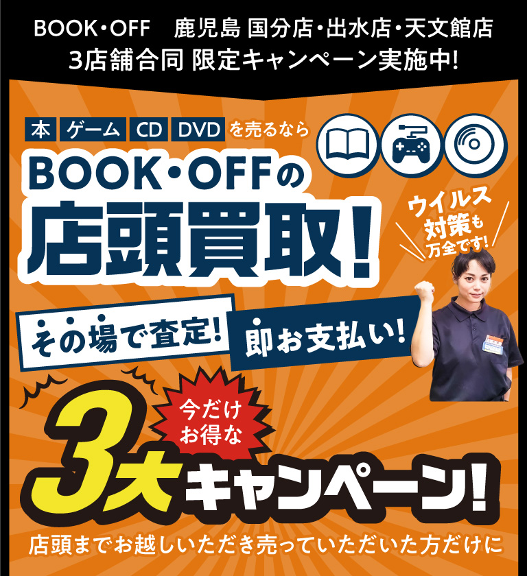 BOOK・OFFの店頭買取!