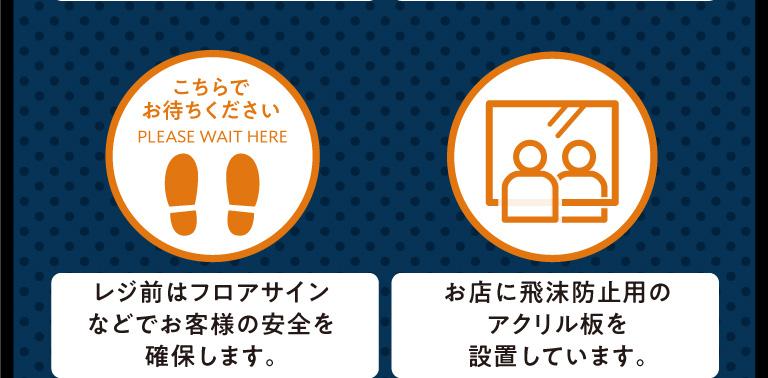 レジ前はフロアサインなどでお客様の安全を確保します。 お店に飛沫防止用のアクリル板を設置しています。