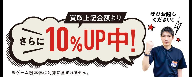 10%UP中!