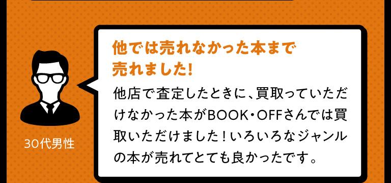 他では売れなかった本まで売れました!