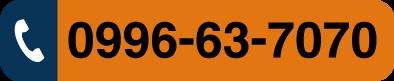 0996‒63‒7070