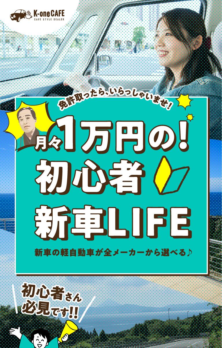 月々1万円の初心者 新車LIFE