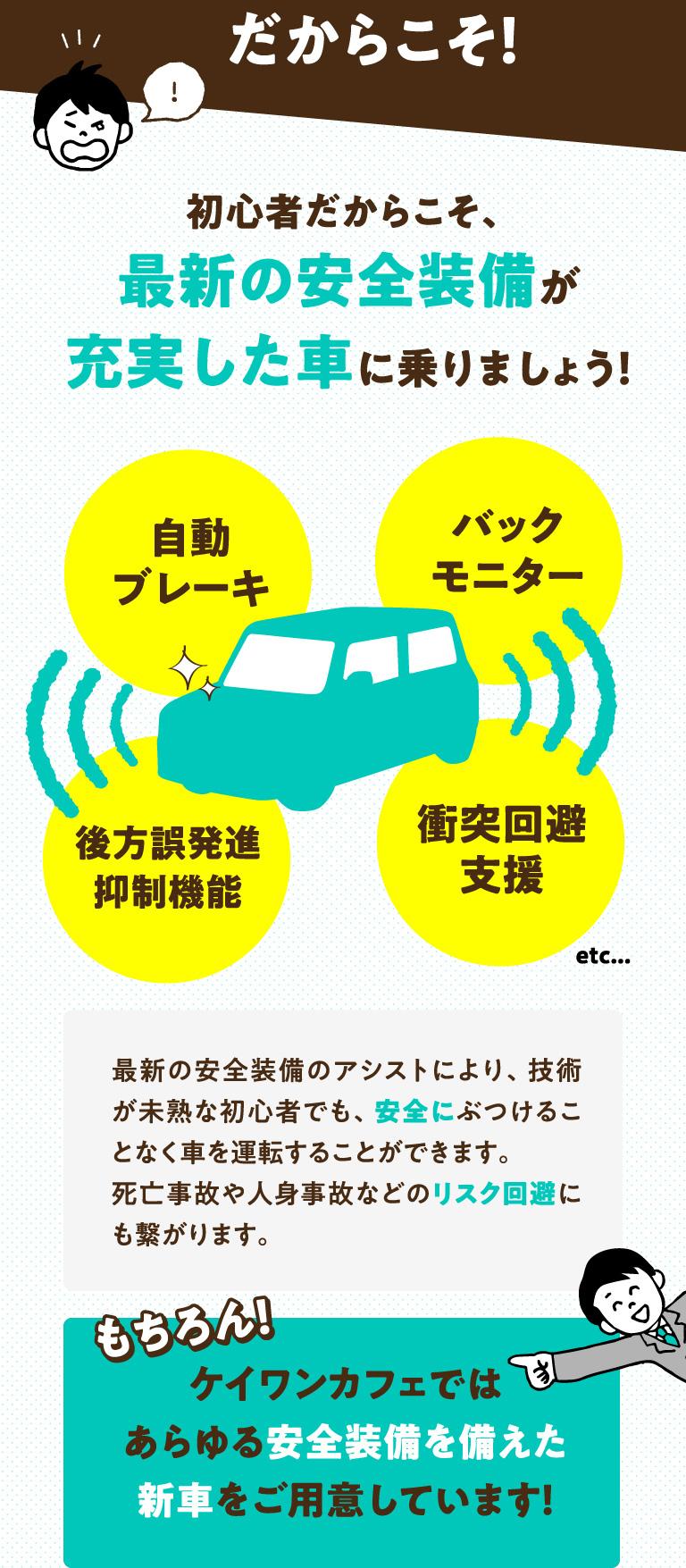 最新の安全装備が充実した車に乗りましょう